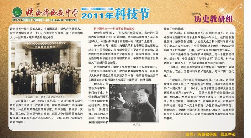 历史教研组2011年科技节展板  发布时间:[2011-12-12]   被阅览次数
