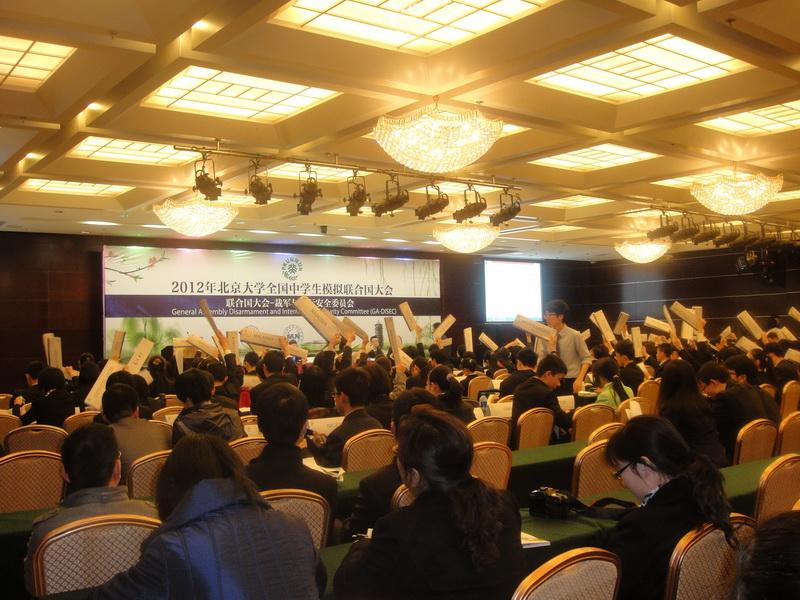 我校学生参加北京大学全国中学生模拟联合国大会