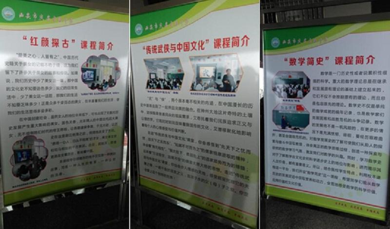 图为庆安高中校本课程展板