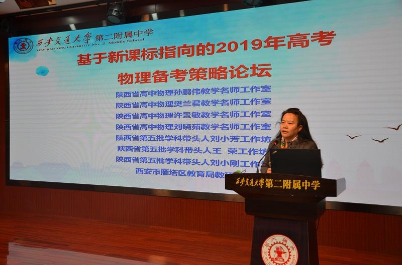 杭州王浩司仪工作室_陕西省高中物理教学樊兰君名师工作室